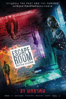 Escape Room - กักห้อง เกมโหด