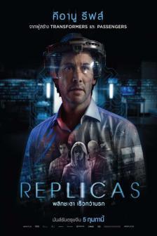 Replicas - พลิกชะตา เร็วกว่านรก
