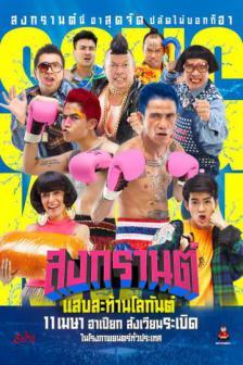 หนัง Songkran Sabsatanlogun - สงกรานต์ แสบสะท้านโลกันต์