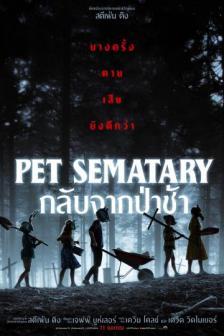 Pet Sematary - กลับจากป่าช้า