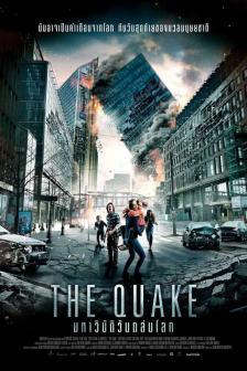 The Quake - มหาวิบัติวันถล่มโลก