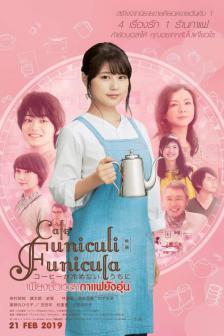 Cafe Funiculi Funicula - เพียงชั่วเวลากาแฟยังอุ่น