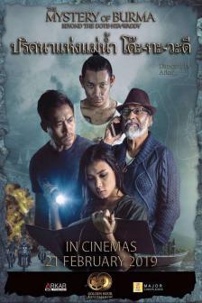 The Mystery of Burma - ปริศนาแห่งแม่น้ำ โด๊ะ ทะ วะดี