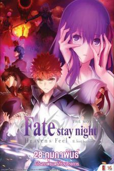 Fate Stay Night Heavens Feel 2 - เฟด สเตย์ ไนท์ เฮเว่น ฟีล 2