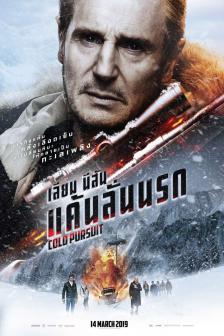 หนัง Cold Pursuit - แค้นลั่นนรก