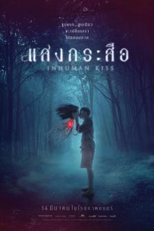 หนัง Inhuman Kiss - แสงกระสือ