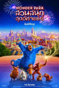 หนัง Wonder Park - สวนสนุกสุดอัศจรรย์