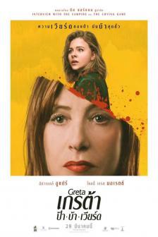 Greta - เกรต้า ป้า บ้า เวียร์ด
