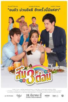 สี้น สาม ต่อน - Sin Sam Ton