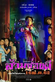 ส้วมซ่อนผี - Suam Son Phee