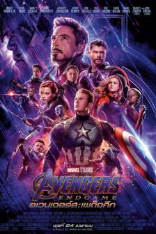 หนัง Avengers: Endgame - อเวนเจอร์ส: เผด็จศึก