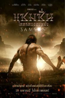 Samson - แซมซั่น มนุษย์พลังเทพ