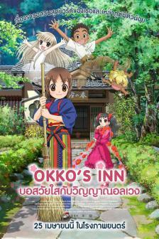 Okko's Inn - บอสวัยใสกับวิญญาณอลเวง