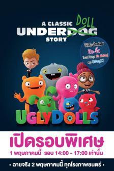 Ugly Dolls - ผจญแดนตุ๊กตามหัศจรรย์