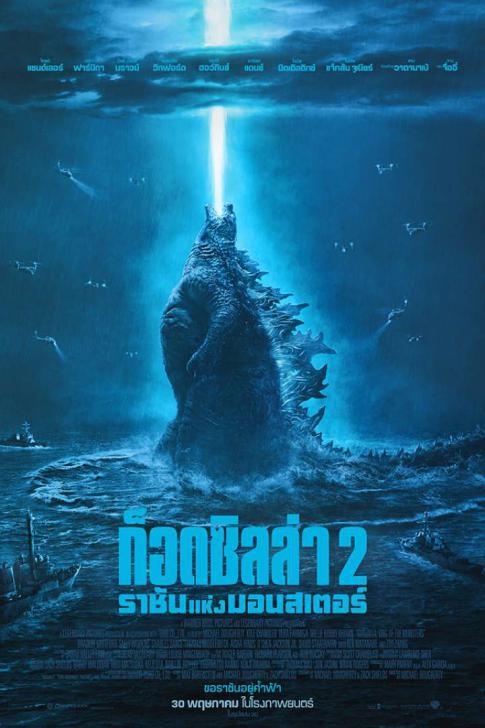 ผลการค้นหารูปภาพสำหรับ Godzilla 2 (2019) ก็อดซิลล่า 2