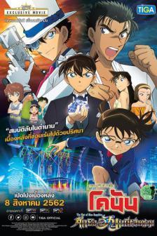 Detective Conan: The Fist of Blue Sapphire - ยอดนักสืบจิ๋วโคนันเดอะมูฟวี่ 23 ศึกชิงอัญมณีสีคราม