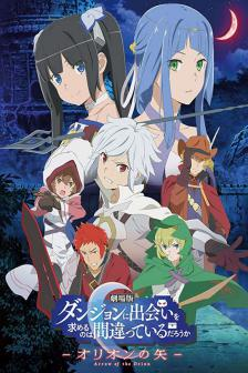 DanMachi Movie Arrow of the Orion