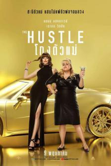 The Hustle - โกงตัวแม่