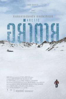Arctic - อย่าตาย