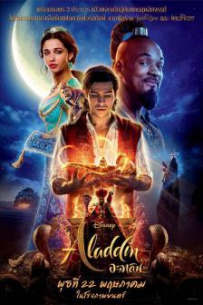 หนัง Aladdin - อะลาดิน