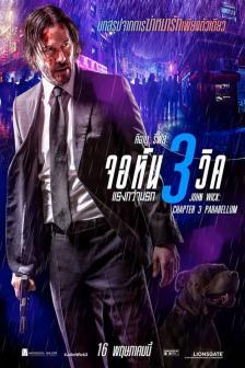 หนัง John Wick: Chapter 3 - Parabellum - จอห์นวิค แรงกว่านรก 3