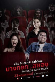 Bangkok Dark Tales - บางกอก สยอง