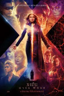 X-Men: Dark Phoenix - X-เม็น ดาร์ก ฟีนิกซ์