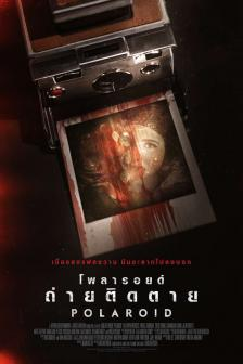Polaroid - โพลารอยด์ ถ่ายติดตาย