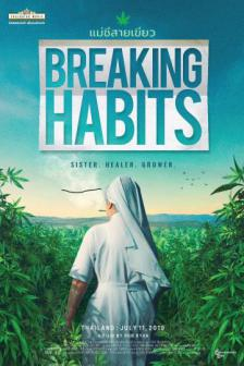 ชมตัวอย่างหนัง Breaking Habits - แม่ชีสายเขียว ภาพยนตร์แนว สารคดี ฉาย 11/07/62