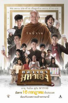 Luangtah Mahaheng - หลวงตามหาเฮง