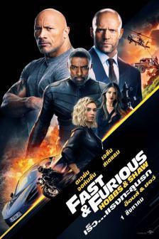 Fast and Furious: Hobbs And Shaw - เร็ว แรงทะลุนรกฮ็อบส์ แอนด์ ชอว์