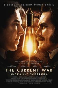 The Current War - สงครามไฟฟ้า คนขั้วอัจฉริยะ