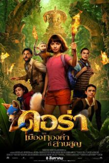 Dora and the Lost City of Gold - ดอร่าและเมืองทองคำที่สาบสูญ