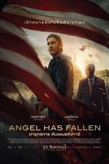 Angel Has Fallen - ผ่ายุทธการ ดับแผนอหังการ์