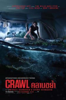 Crawl - คลานขย้ำ