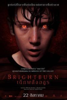 Brightburn - เด็กพลังอสูร