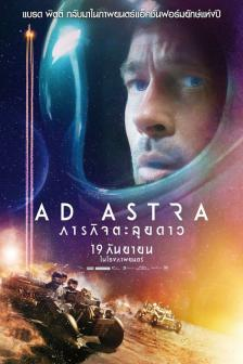 Ad Astra - ภารกิจตะลุยดาว