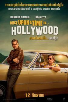 Once Upon a Time in Hollywood กาลครั้งหนึ่ง...ในฮอลลีวู้ด