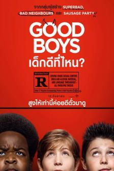 Good Boys เด็กดีที่ไหน?