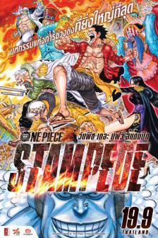 One Piece Stampede วันพีซ เดอะมูพวี่ แสตมปีด