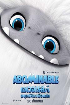 Abominable เอเวอเรสต์ มนุษย์หิมะเพื่อนรัก