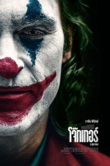 Joker โจ๊กเกอร์