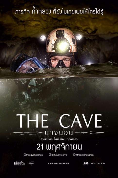 The Cave – นางนอน
