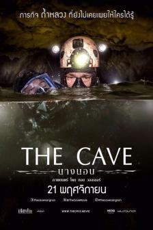 The Cave - นางนอน