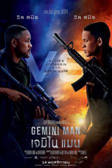 Gemini Man - เจมิไน แมน