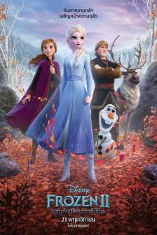 Frozen 2 - โฟรเซ่น 2: ผจญภัยปริศนาราชินีหิมะ