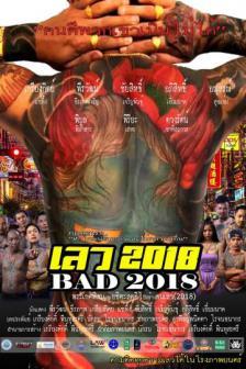 Bad 2018 - เลว 2018