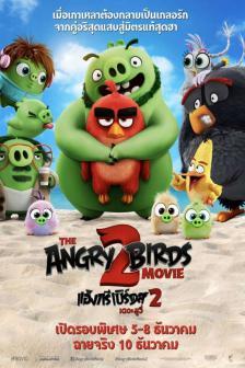 The Angry Birds Movie 2 - แอ็งกรีเบิร์ดส 2 เดอะมูวี่