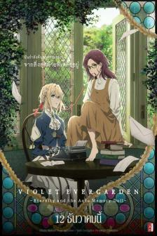 Violet Evergarden Gaiden: Eternity and the Auto Me - ไวโอเล็ต เอเวอร์การ์เดน