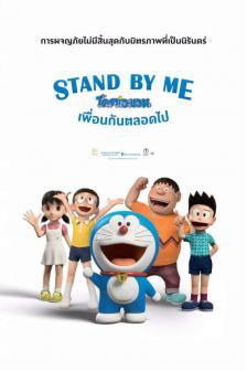 Stand by Me Doraemon(Digital) - โดราเอมอน เพื่อนกันตลอดไป(ดิจิตอล)